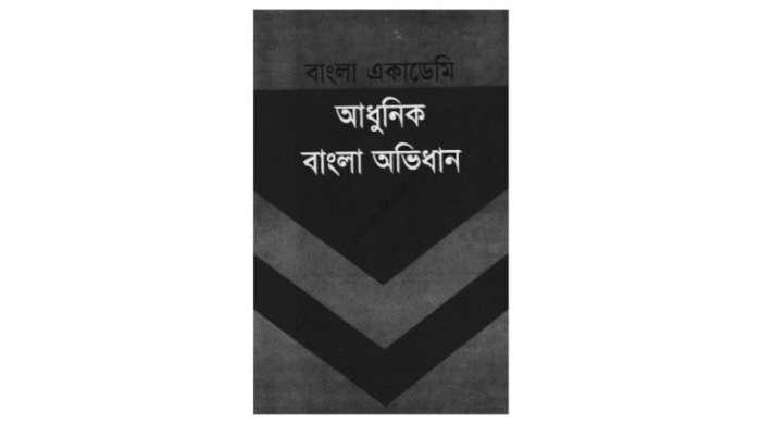 আধুনিক বাংলা অভিধান PDF Download