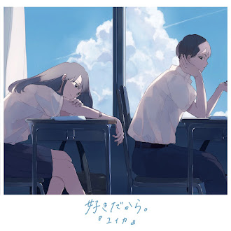 [Lirik+Terjemahan] Yuika - Suki Dakara (Aku Menyukaimu)