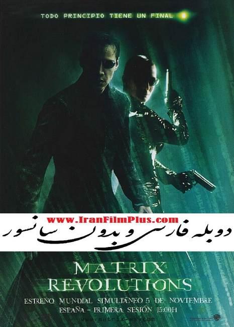 فیلم دوبله ماتریکس