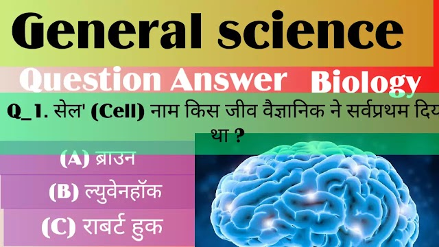 जीव विज्ञान प्रश्न उत्तर PDF Download    g.k questions and answers in hindi 2021    GK Questions 2021 Hindi