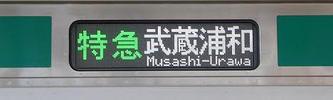 相鉄線 JR埼京線直通 特急 武蔵浦和行き E233系