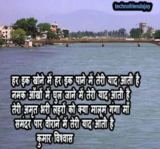 dr kumar vishwas shayari pic