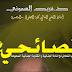 كتاب نصائحي، أساليب التعامل مع المادة الجنائية والكتابة الجنائية الصحيحة، الدكتور فريد السموني pdf