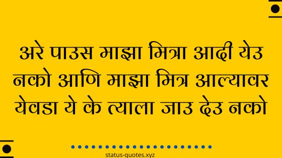 Friendship Status Marathi