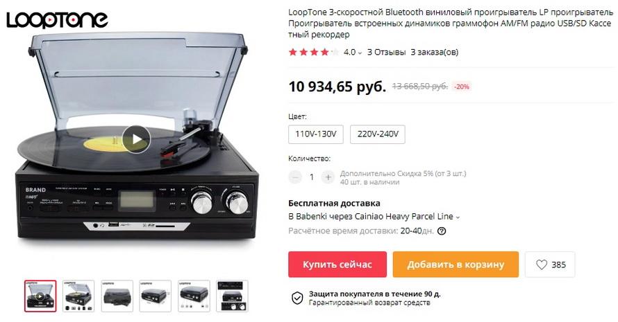 LoopTone 3-скоростной Bluetooth виниловый проигрыватель LP проигрыватель Проигрыватель встроенных динамиков граммофон AM/FM радио USB/SD Кассетный рекордер