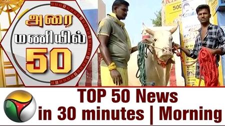Top 50 News in 30 Minutes | Morning 11-01-2018 Puthiya Thalaimurai TV