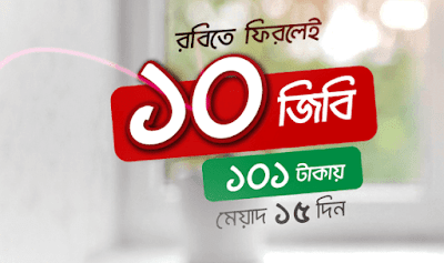 Robi bondho sim offer | Robi 10GB at 101 Taka