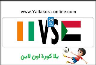 مشاهدة مباراة السودان وساحل العاج بث مباشر بتاريخ 29-03-2016 تصفيات كأس أمم أفريقيا