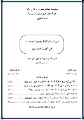 أطروحة دكتوراه: الهيئات المكلفة بحماية المنافسة في القانون الجزائري PDF