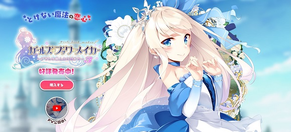 [H-GAME] Girls Book Maker-Grimm and the Three Princesses 3- JP