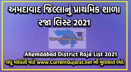 Ahmedabad Raja List 2021   Download Ahmedabad District Primary School Raja List 2021-22