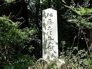 佐藤忠信花矢倉