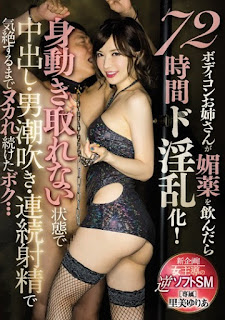 CJOD-048 Body Conscious Older Sister Is Drank The Aphrodisiac 72 Hours De Nasty Of!i Continued To Bran Until You Faint In The Middle Out, Man Squirting · Continuous Ejaculation In A State That Does Not Get Paralyzed … Satomi Yuria
