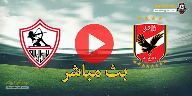 نتيجة مباراة الزمالك والأهلي اليوم 18 ابريل 2021 في الدوري المصري