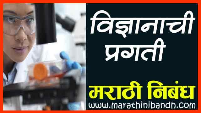 विज्ञानाची प्रगती मराठी निबंध   Vidnyanachi Pragati Marathi Nibandh