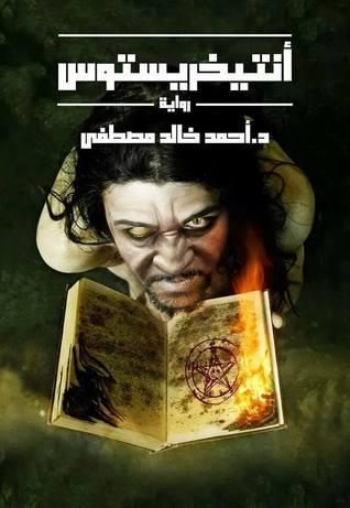 رواية أنتيخريستوس لـ أحمد خالد مصطفى