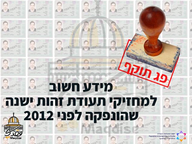 ابتداء 15 أغسطس 2022 ، ستنتهي صلاحية بطاقات الهوية القدس القديمة التي ليس لها تاريخ انتهاء  (اصدرت قبل عام 2012) توضيح هام المصدر موثوق توضيح بخصوص الهويات التي ستنتهي صلاحيتها نحن بـ #مقدس احضرنا لكم توضيح كامل يشمل المصدر الرسمي للخبر المصدر الموقع الرسمي لوزارة الداخلية  يوم الاثنين 15 أغسطس 2022 ، ستنتهي صلاحية بطاقات الهوية القديمة التي ليس لها تاريخ انتهاء * (انظر الملاحظة في الأسفل) مثال على بطاقة هوية قديمة بدون تاريخ انتهاء الصلاحية   قليلا عن القانون: اعتبارًا من 2013 ، وفقًا للوائح سجل السكان ، يتم إصدار بطاقات الهوية بصلاحية عشر سنوات. لذلك يجب تجديد الشهادة كل عشر سنوات ، بحيث تكون الشهادة سارية المفعول قانونًا. إذا أصدرت بطاقة هوية بعد عام 2012 ولم تنتهي صلاحيتها بعد ، فليس من الضروري الذهاب إلى المكتب لتجديد البطاقة.  لماذا الآن ولماذا هو مهم؟ لتسهيل الأمر على الجمهور ، تدعو سلطة السكان والهجرة الجمهور إلى التقدم بطلب للحصول على هوية بيومترية في الوقت الحالي.  إذا انتهت صلاحية شهادتك ، فلن تتمكن من أداء خدمات متنوعة في الهيئات العامة والمكاتب الحكومية ، وكذلك الخدمات عبر الإنترنت من المنزل أو محطات الخدمة.  بالإضافة إلى ذلك ، بموجب القانون ، يجب حمل بطاقة هويتك في جميع الأوقات ، عندما تكون صالحة.  كم سيكلفني هذا؟ إصدار الشهادة مجاني ما دامت بين يديك. في حالة فقدان الشهادة أو سرقتها ، سيتم فرض رسوم.  ما الذي يجب القيام به؟ احجز موعدًا في أحد مكاتب السلطة الفلسطينية واحصل على المكتب الذي اخترته في الوقت المحدد.  يجب إحضار الهوية القديمة معك. في حالة فقدان الشهادة أو سرقتها ، يجب دفع رسوم  بعد استلام الشهادة ، يجب تنشيطها عبر رسالة ستتلقاها على هاتفك المحمول أو عبر خدمة عبر الإنترنت.  * باستثناء بطاقات الهوية الصادرة بين تاريخ 16.8.2012 و 30.6.2013 ولم يتم تسجيل تاريخ انتهاء صلاحية فيها. تنتهي صلاحية هذه الشهادات عند إتمام 10 سنوات من تاريخ الإصدار. مثال: بطاقة الهوية الصادرة بتاريخ 15.04.2013 تنتهي صلاحيتها في 14.04.2023 ويجب استبدالها قبل هذا التاريخ.  ينص الخبر على انه كل بطاقة هويه لديها تاريخ انتهاء يجب تجديدها لوهية بيومتري قبل موعد الانتهاء من خلال تحديد موعد مسبق في وزارة الداخلية  على كل شخص لدية هوية لا تحمل تاريخ انتهاء او اصدرت قبل عام 2012 ا