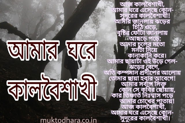 Bengali poem: Bengali romantic poem