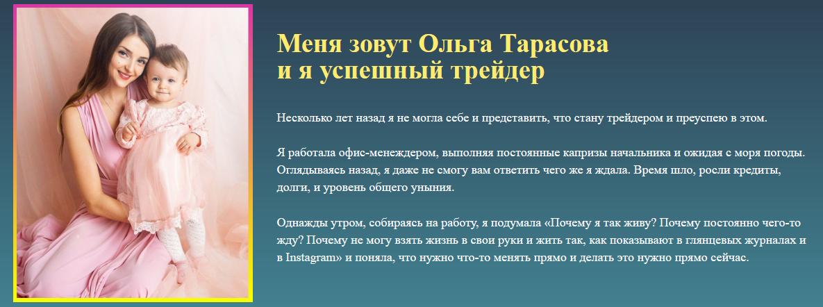 Курсы Ольги Тарасовой ( my-own-way.ru) Какие отзывы ? Что известно?