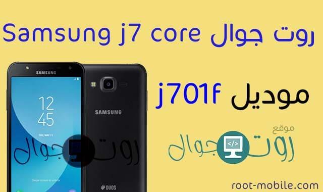 روت جوال j7 core model j701f