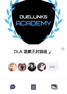 加入DLA Line群組一同討論