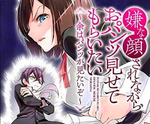 El proyecto Iya na Kao Sare Nagara Opantsu Misete Moraitai tendrá un manga