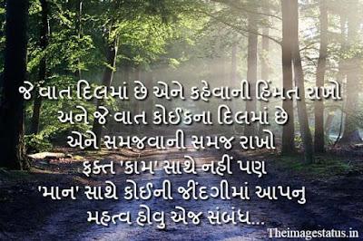 Good Morning Status In Gujarati