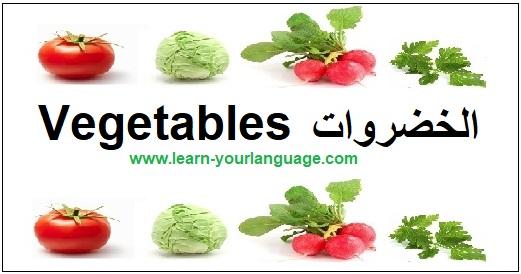 أسماء الخضروات بالانجليزية بالصور Vegetables in English