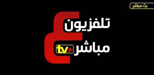 تحميل تطبيق تلفزيون المباشر لمشاهدة القنوات العربية بكل انواعها