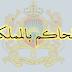 المحاكم بالمملكة المغربية