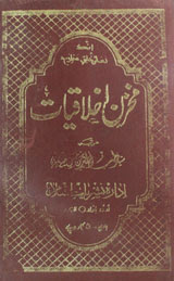 Mukhazn-e-Akhlaaqiyaat Urdu PDF Islamic Book Free Download