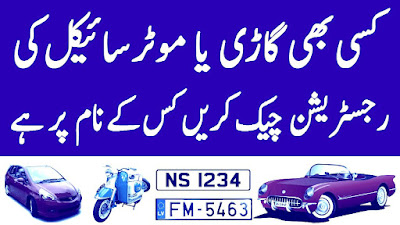 How to check vehicle registration through sms Car Bike Etc