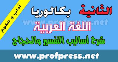 شرح-أساليب-التفسير-والحجاج-اللغة-العربية-الثانية-بكالوريا.png