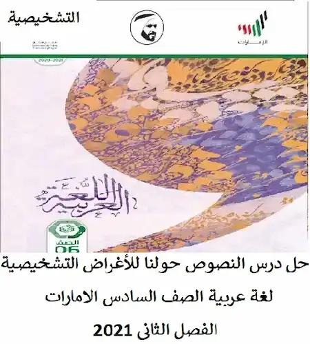 حل درس النصوص حولنا للأغراض التشخيصية لغة عربية الصف السادس الامارات الفصل الثانى 2021