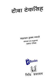 Toba Tek Singh टोबा टेक सिंह कहानी संग्रह