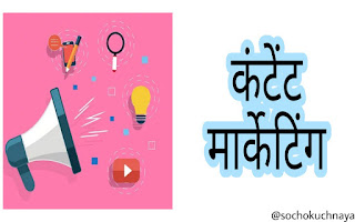 in this article we have covered all the basic things related to content marketing in hindi language.
