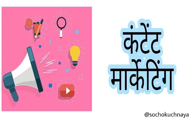 कंटेन्ट मार्केटिंग क्या है और कैसे करें? | What is Content Marketing & How to do it in Hindi (2020)