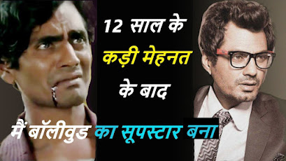 nawazuddin-siddiqui-motivational-story-in-hindi