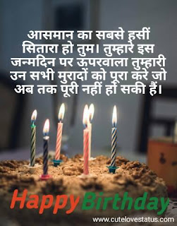 happy birthday wishes hindi