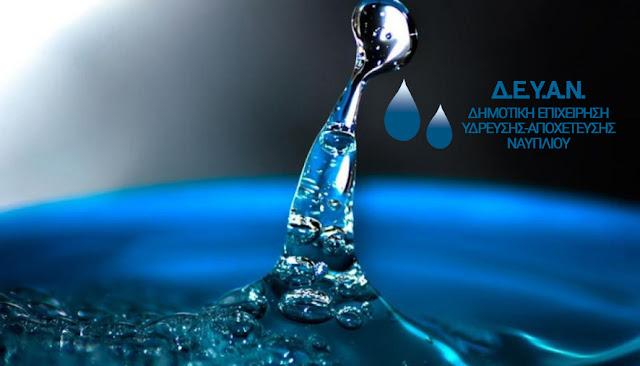 Αναστέλλει τις διακοπές υδροδότησης η ΔΕΥΑ Ναυπλίου λόγω οφειλών