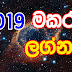 2021 lagna palapala-Makara-astrology sri lanka
