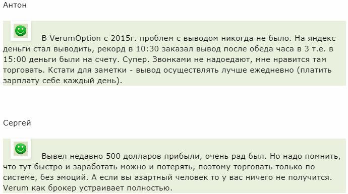 Verum Option отзыв от Антон