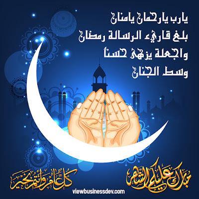 رسائل تهنئة برمضان مبارك عليكم الشهر 9