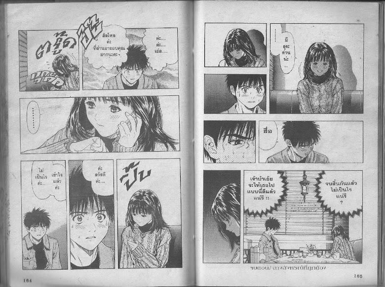 I's - หน้า 81