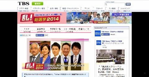 乱!総選挙2014 乱!総選挙2014:TBSテレビ