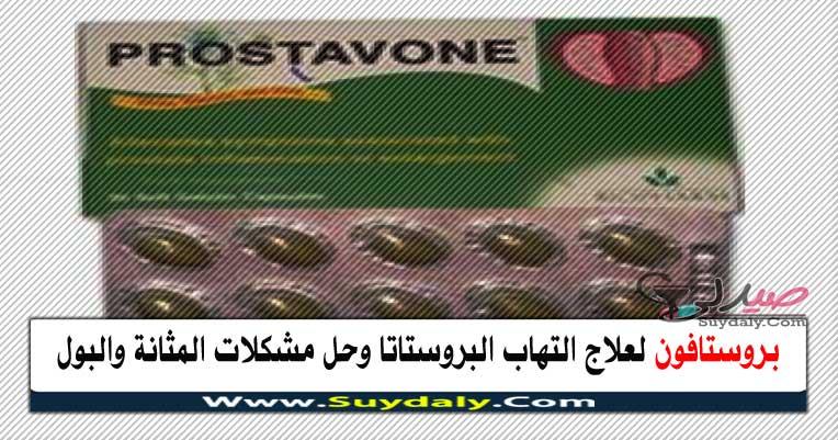 بروستافون Prostavone لعلاج التهاب البروستاتا الجرعة والسعر في 2020 والبدائل