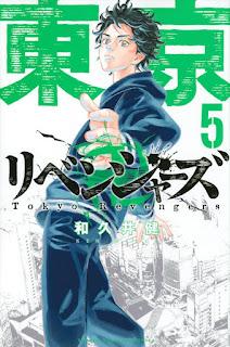 東京リベンジャーズ コミック 表紙 第5巻   東リベ 東卍   Tokyo Revengers Volumes