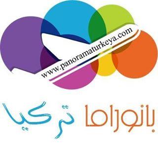 بانوراما تركيا لخدمات السياحة والسفر والعقارات