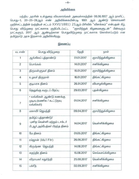 Tamil Nadu Colleges & Schools Holiday List 2017