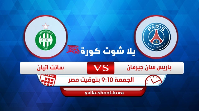 paris-saint-germain-vs-saint-etienne